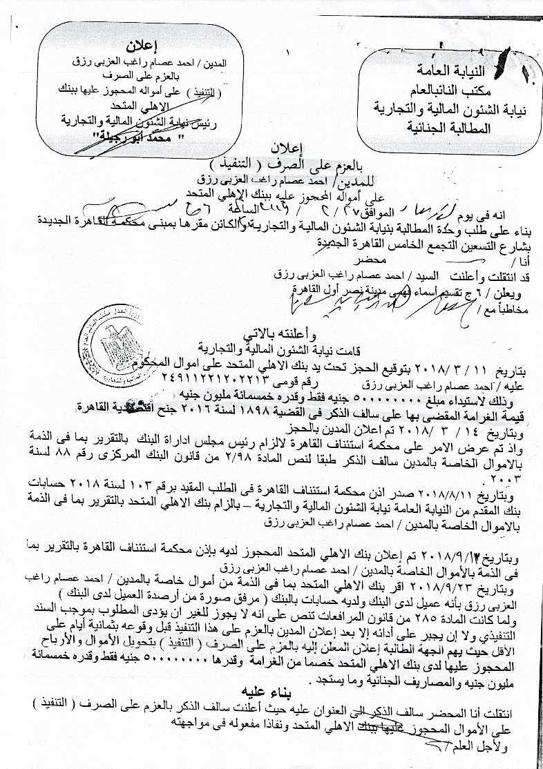صورة الحكم باسم الشعب برفض الاشكال في الحجز على ارصدة العزبي والمستندات المرفقة-3