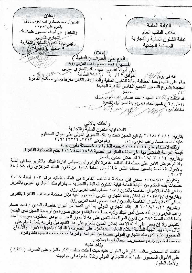 صورة الحكم باسم الشعب برفض الاشكال في الحجز على ارصدة العزبي والمستندات المرفقة-5