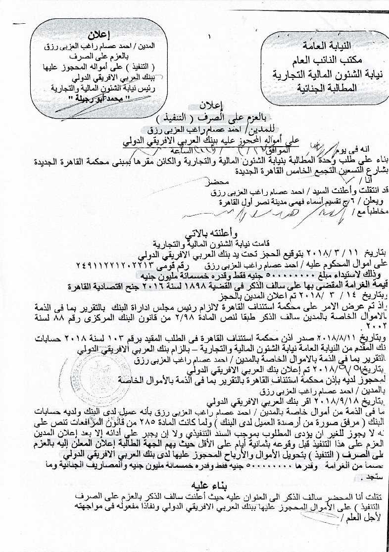 صورة الحكم باسم الشعب برفض الاشكال في الحجز على ارصدة العزبي والمستندات المرفقة-8