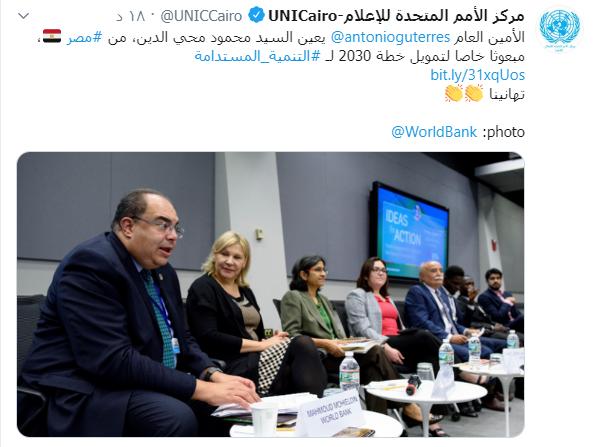 تعيين محمود محيي الدين مبعوثا خاصا لتمويل خطة عام 2030