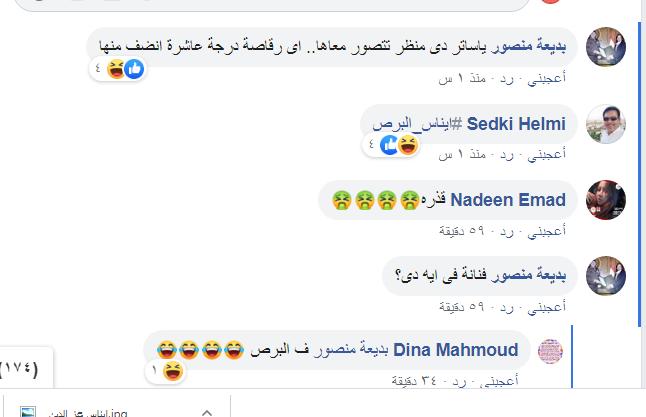 هجوم من متابعين ايناس عز الدين
