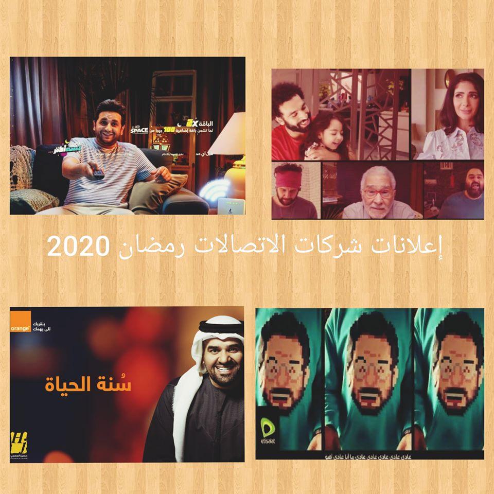 إعلانات رمضان 2020