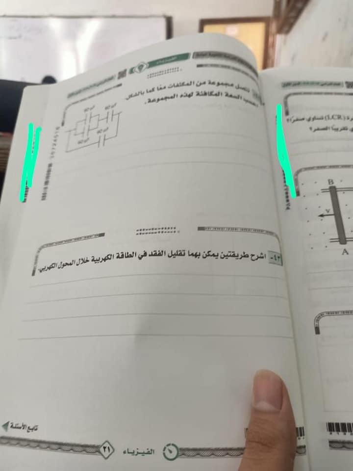 فيزياء 2