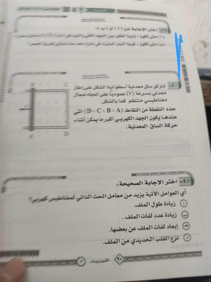 فيزياء 3