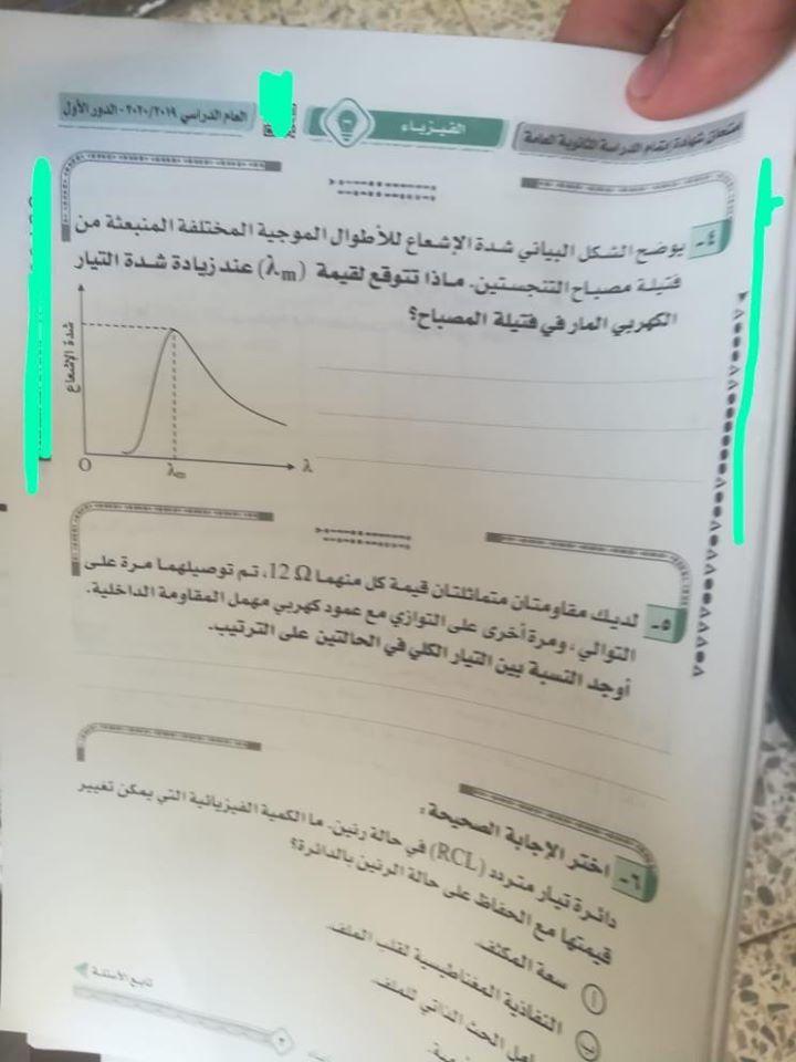 فيزياء 1