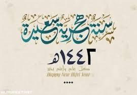 السنة الهجرية الجديدة