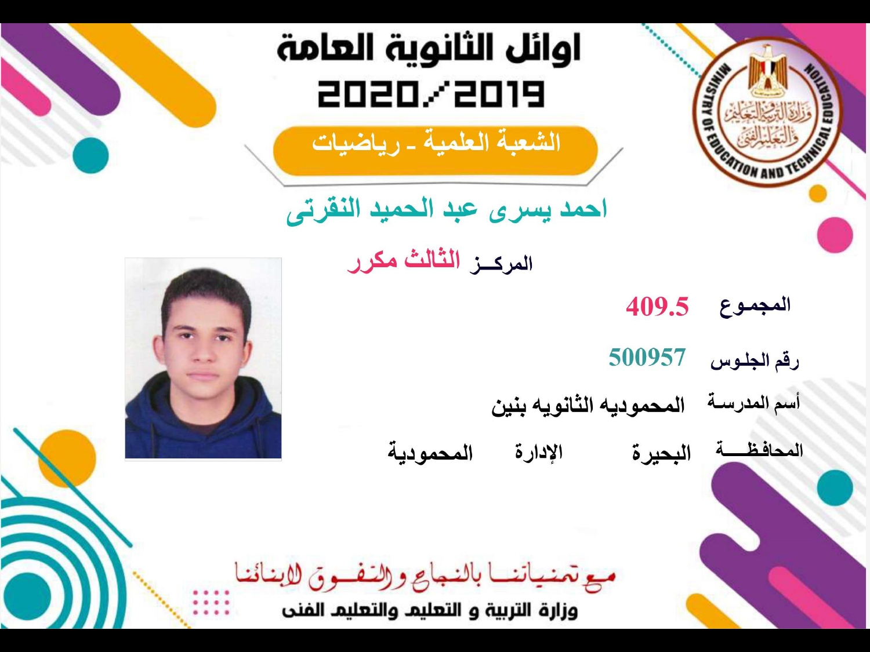 شهادات الاوائل2020_page-0019