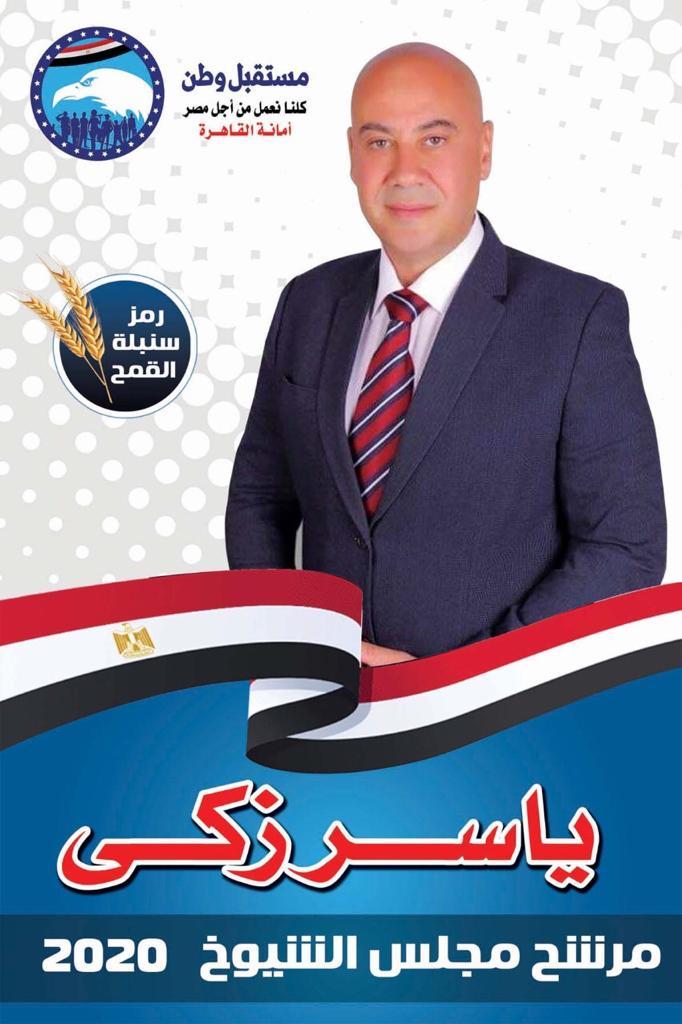 المرشح ياسر زكى