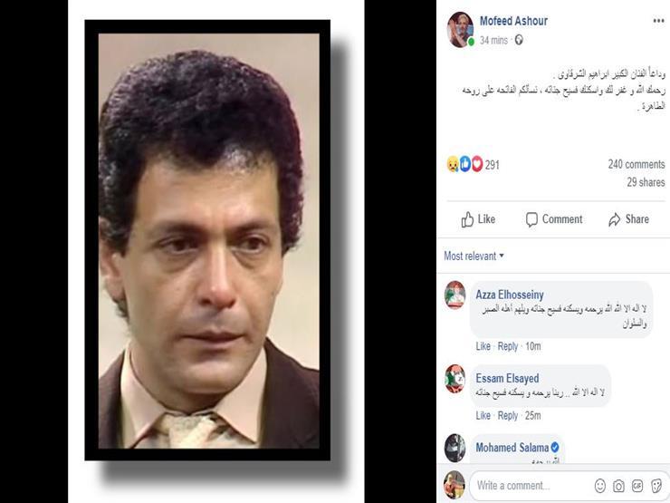 مفيد عاشور ينعي ابراهيم الشرقاوي
