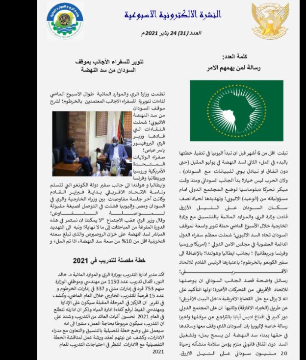 334116-الرى-السودانية