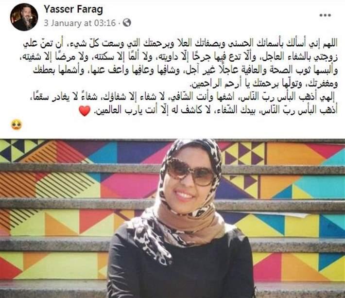 زوجه ياسر فرج