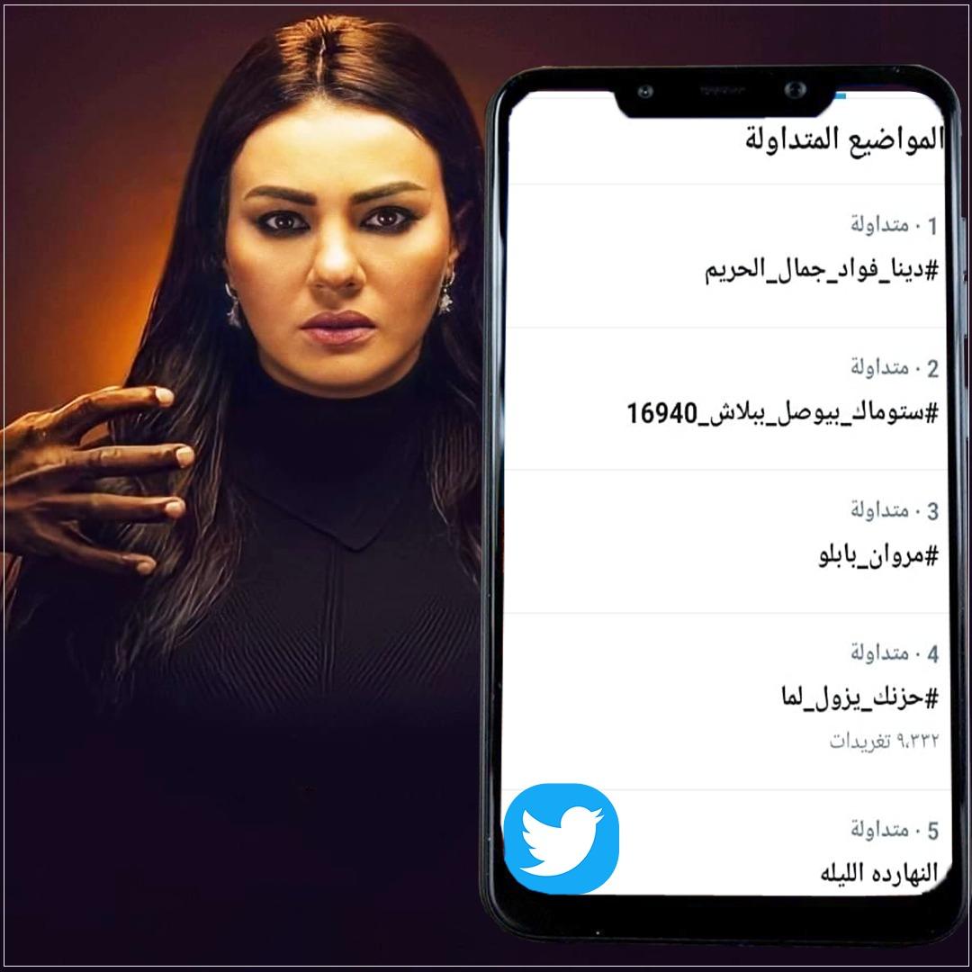دينا فؤاد تتصدر ترند تويتر