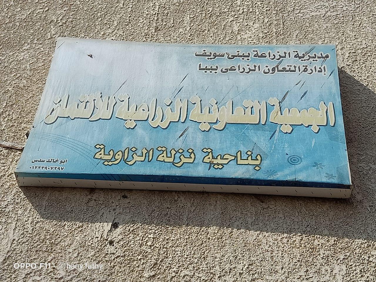 348696--قرية-نزلة-الزاوية--عمار--التابعة-لمركز-ببا-بمحافظة-بنى-سويف-(3)