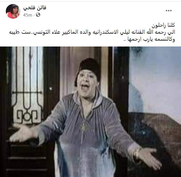 281868-الفنانة-نادية-العراقية-تعلن-وفاة-ليلى-الاسكندراينة