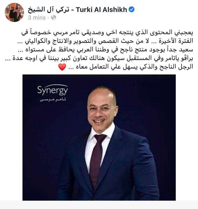 تركي آل الشيخ عبر فيسبوك