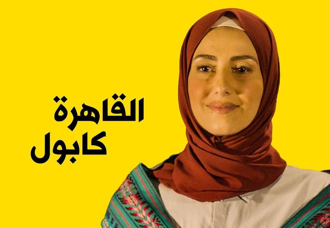 144070-حنان-مطاوع-فى-مسلسل-القاهرة-كابول