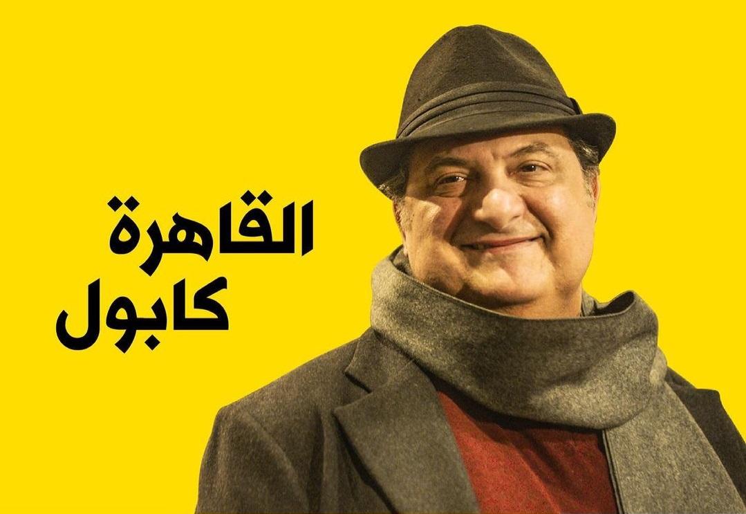 164266-خالد-الصاوى-فى-مسلسل-القاهرة-كابول