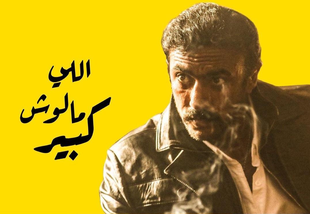 181093-أحمد-العوضى-فى-مسلسل-اللى-ملوش-كبير