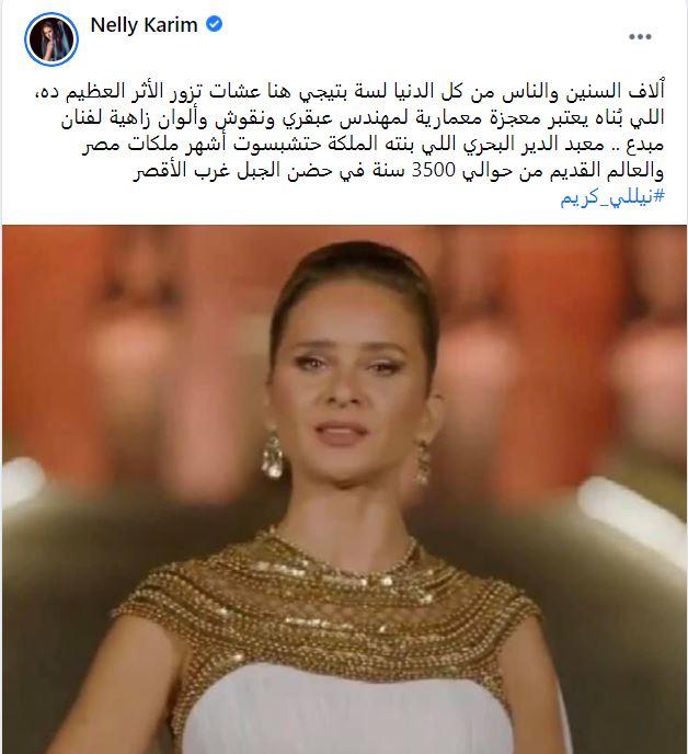 تعليق نيللي كريم