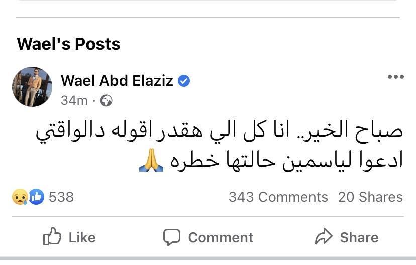 تعليق شقيق ياسمين عبدالعزيز