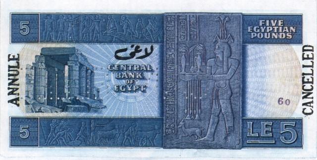 الخمسة جنيهات عام 1969 3