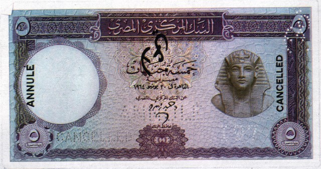 الخمسة جنيهات عام 1970 2