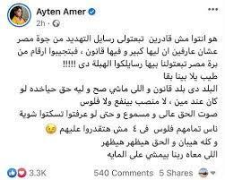 رسالة تهديد لايتن عامر