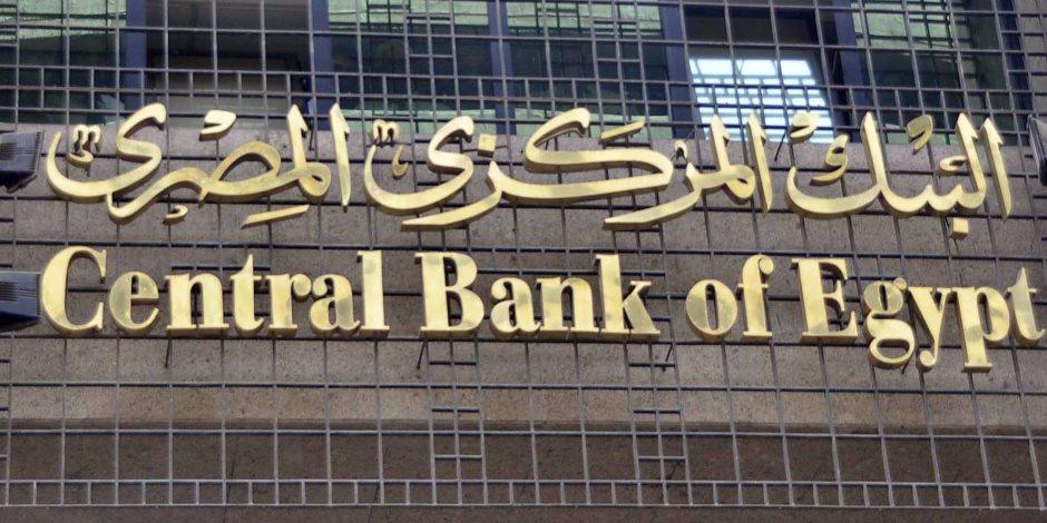 البنك المركزي يطرح أذون خزانة بـ 17 مليار جنيه