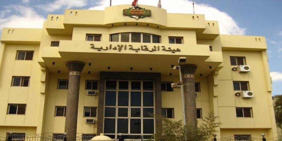 الرقابة الإدارية تلقى القبض على موظف بهيئة النظافة لتقاضيه رشوة مليون ونصف جنيه