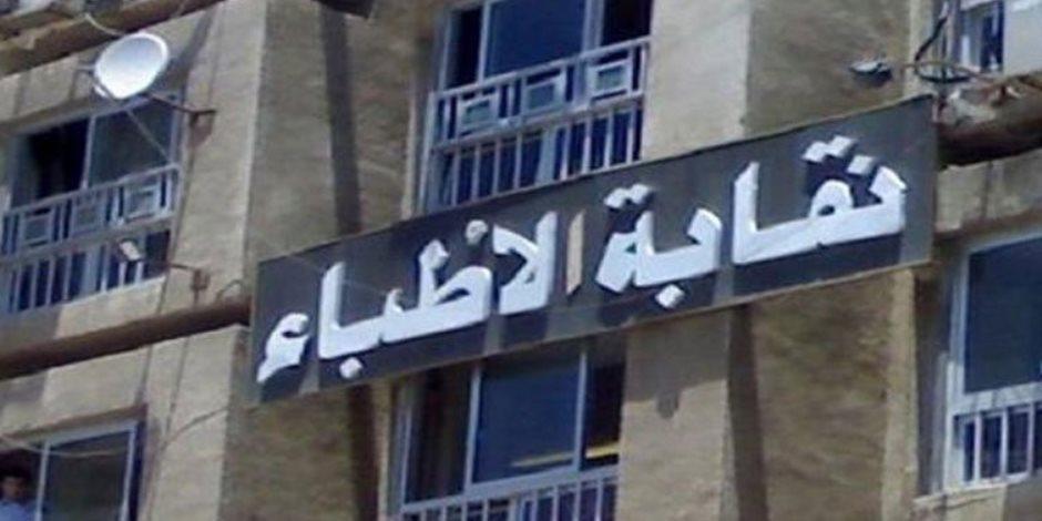 نقابة الأطباء تطالب بتبعية لجنة المسئولية الطبية للنائب العام