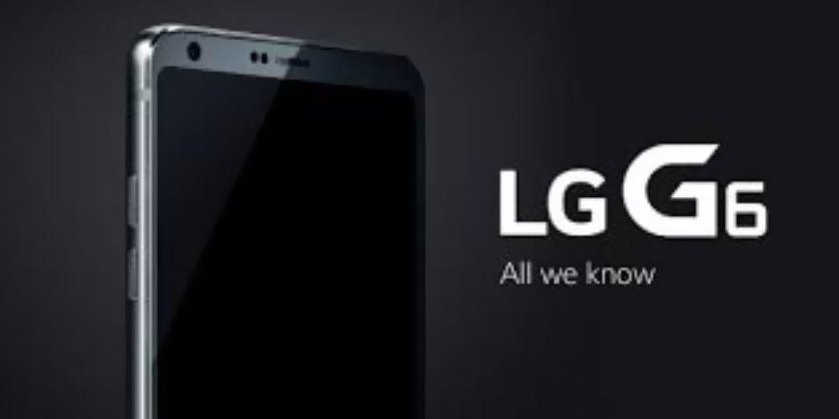 هاتف LG G6 يصل الولايات المتحدة الأمريكية 7 أبريل القادم