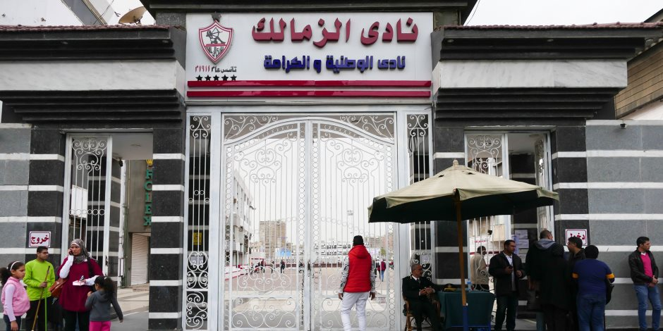 لجنة وزارة الرياضة تنتهي من فحص العضويات المستثناه بنادي الزمالك