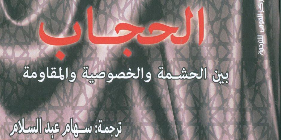 «القومي للترجمة» يصدر «الحجاب.. بين الحشمة والخصوصية والمقاومة»
