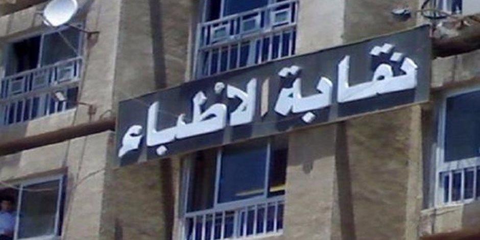 نقابة الأطباء: تحويل 10 من أطباء وممرضي معهد الأورام إلى العزل بعد تأكيد إصابتهم بكورونا