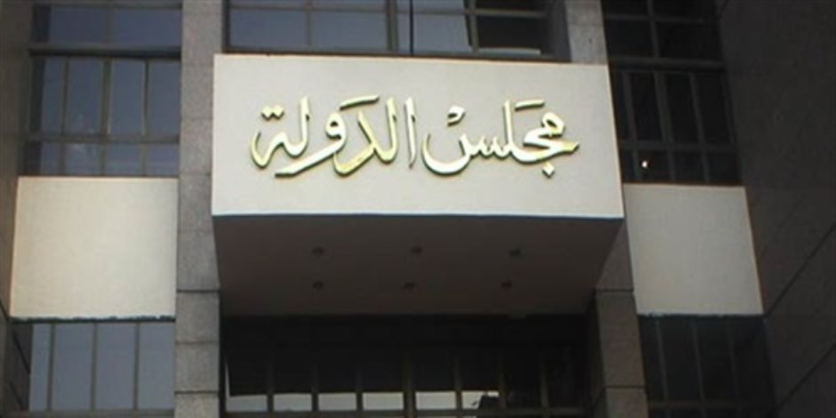 بسبب 800 مليون جنيه.. مجلس الدولة ينهي النزاع بين «المالية» و«الاستثمار»