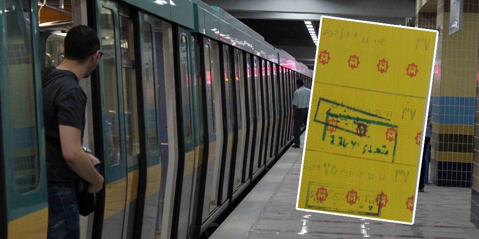 تعرف على فروع وأماكن بيع تذاكر مترو الأنفاق بالقاهرة الكبرى