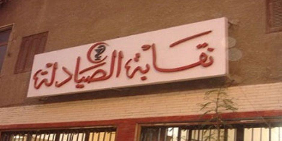 بعد دعوة المحتكريين لمناقشة اللائحة.. الهيئة العليا للدواء في مرمى النيران