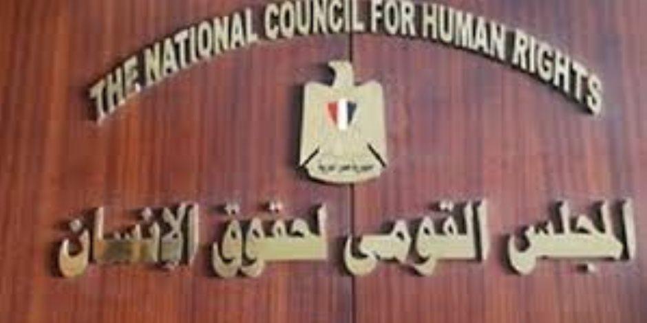 اليوم.. المجلس القومي لحقوق الإنسان ينظم ملتقى منظمات المجتمع المدني