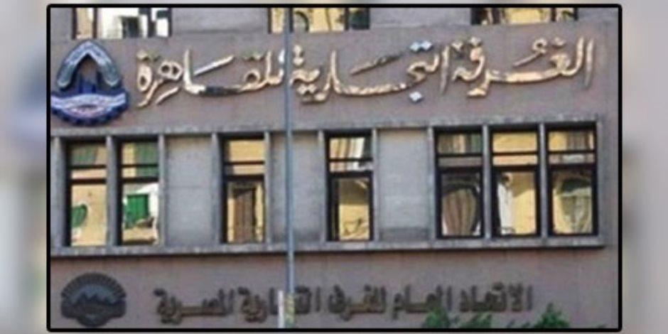 استعدادًا لشهر رمضان.. غرفة القاهرة التجارية: توافر السلع واستقرار الأسعار