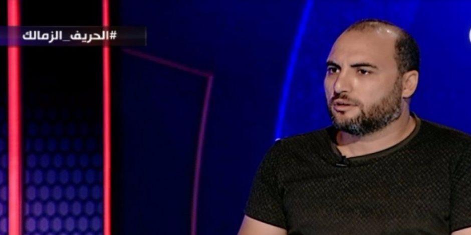 تامر عبد الحميد:  الزمالك مع خالد جلال أصبح له شكل ولون