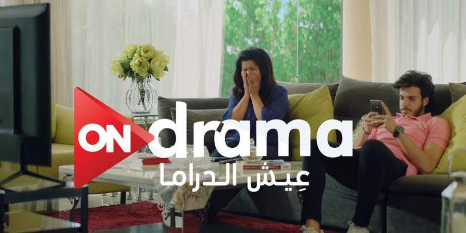 شاهد.. شبكة أون تي في تستعد لإطلاق ON Drama (فيديو)
