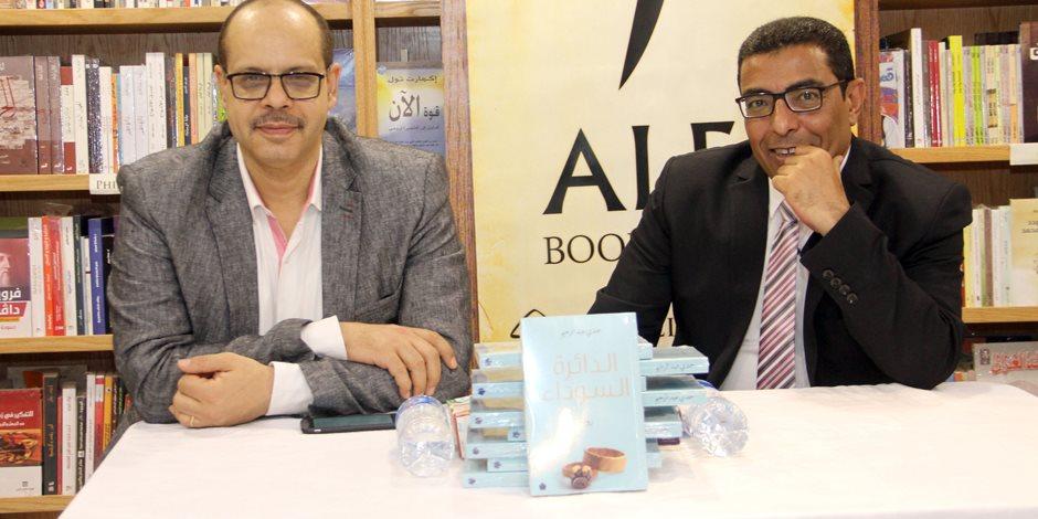 حمدي عبد الرحيم يحتفل بتوقيع رواية «الدائرة السوداء» (صور)
