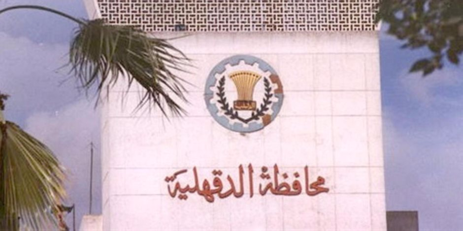 محافظة الدقهلية.. هؤلاء محرمون من إجازة المدارس والمعاهد الأزهرية