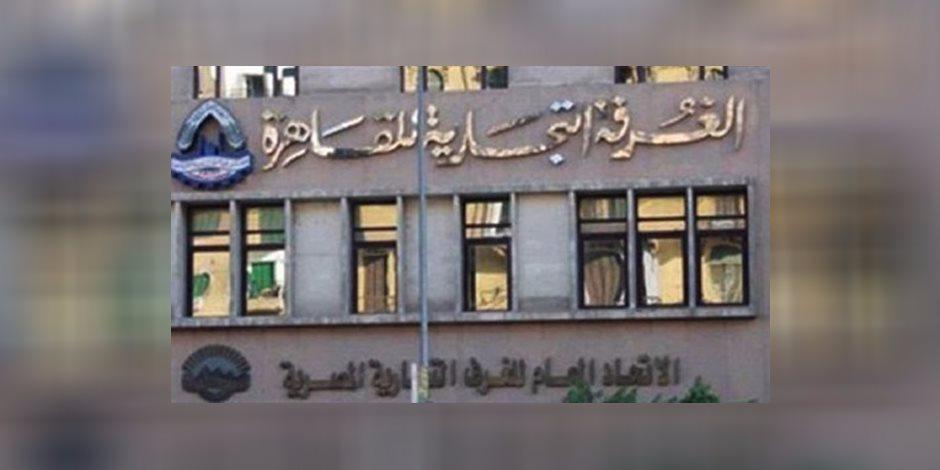 الغرفة التجارية تطالب بتشديد الرقابة على المصانع المصرية