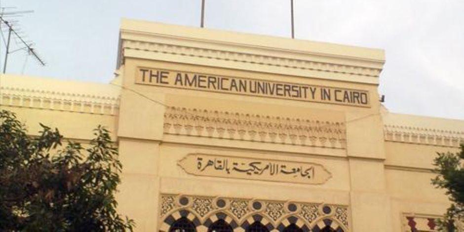 انعقاد مؤتمر العمل المشترك السنوي بالجامعة الأمريكية بالقاهرة غدا