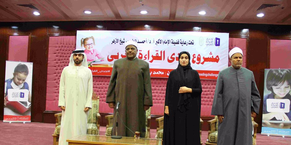 وكيل الأزهر: نسعى للحفاظ على اللغة العربية من خلال مشروع التحدي للقراءة