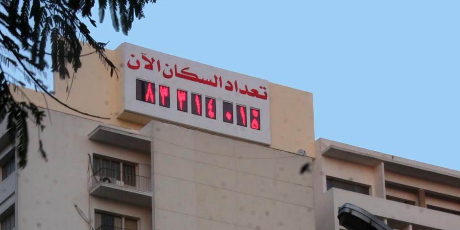 رئيس جهاز الإحصاء: الساعة السكانية الجديدة تتوقف عن العمل ليلا