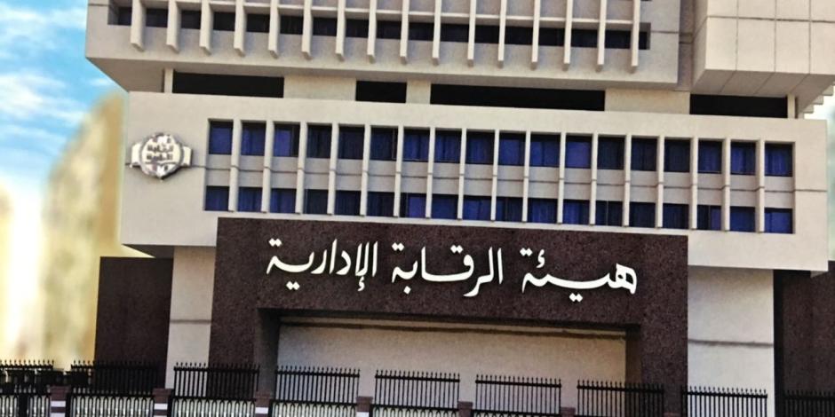 """خنجر جديد في صدر الفساد.. تفاصيل إيقاع الرقابة الإدارية برئيس حي الدقي بـ""""رشوة وشقة"""""""