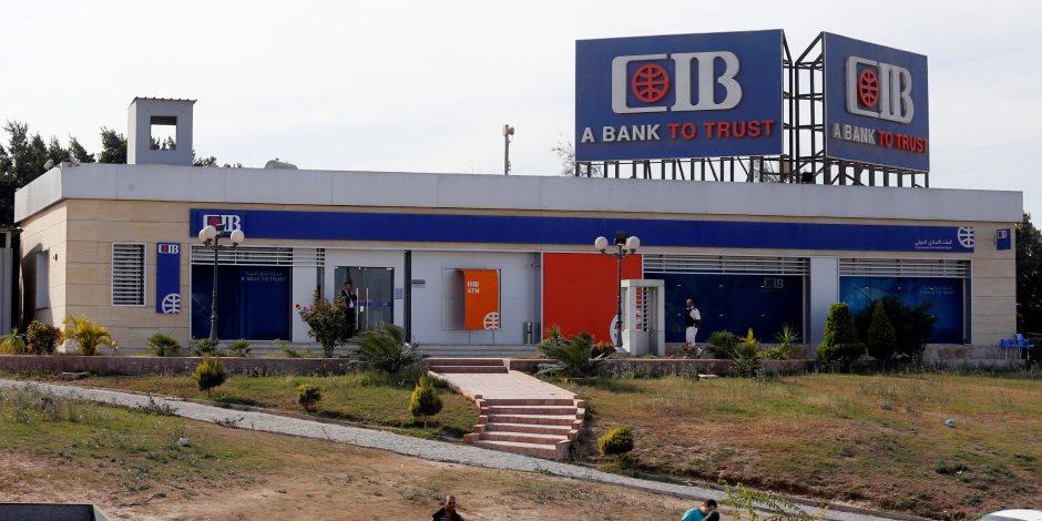 البنك التجاري الدولي يبيع 3.45% من سي آي كابيتال بنحو 45 مليون جنيه