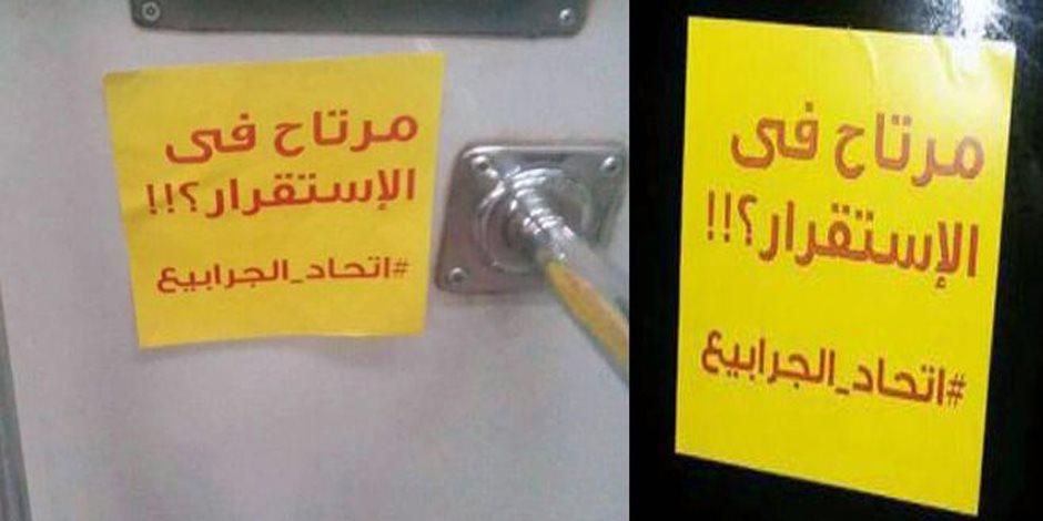 """أمن الدولة ترفع أولى جلسات """"اتحاد الجرابيع"""" بتهمة التحريض على التظاهر للقرار"""